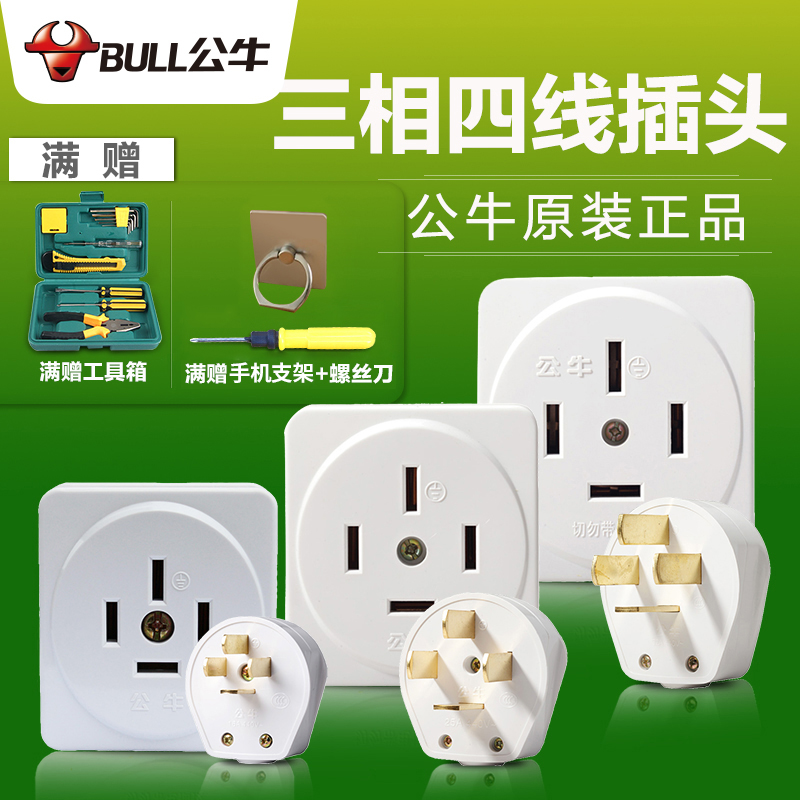 Bull plug industrial socket 25A 16A high power 440 volt three-phase four-wire power supply 4 feet 32A plug 380V