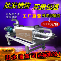Fecal dry 溼 separator farm chicken manure pig manure dewatering machine dung treatment equipment cow dung solid liquid separator