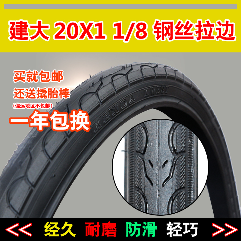 Zhengxin 20x1 1/8 folding tire mountain bike tire 28-451 bicycle tire