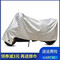 Electric car sunshade Summer rain cover Poncho Motorcycle coat dust cover Battery car sunshade Heat insulation