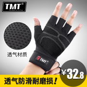 TMT fitness equipment and gloves bar exercise training semi dumbbell wrist refers to bicycle anti-skid sports equipment