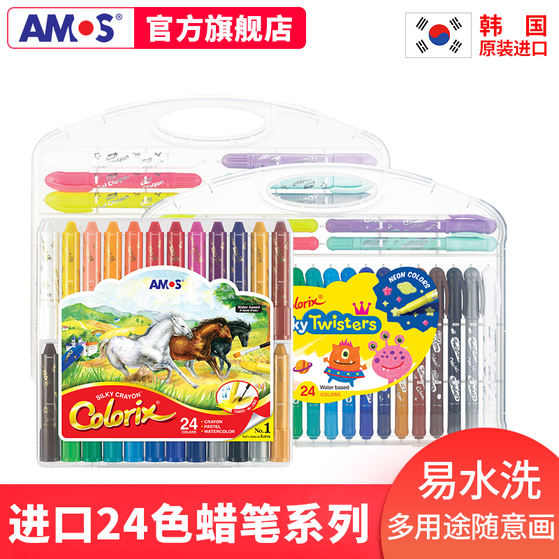 AMOS Korean Rotary Fine Rod Silk Crayon 24-color Children's Painting Pen Non-toxic Washable Oil Painting Bar Dazzling Rod