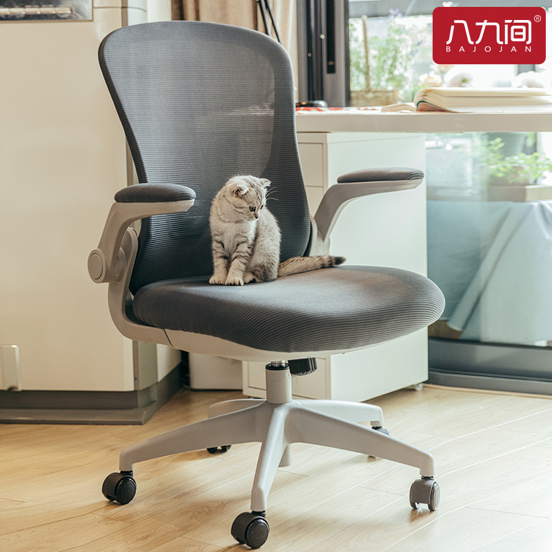 Eight or nine ergonomic computer chair student chair study chair writing desk swivel chair back office chair home