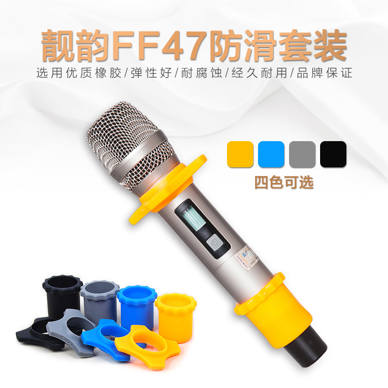 Beautiful rhyme FF47 wireless microphone anti-slip ring protective sleeve wireless microphone quadrangle ring microphone sleeve anti-roll sleeve