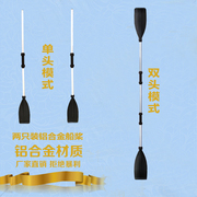 Crown wave rubber boat special aluminum assault boat paddle paddle kayak paddle alloy reinforcement shipping special offer