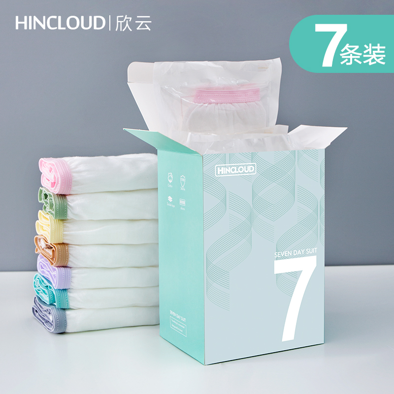 Xinyun disposable panties womens cotton sterile wash-free mens weekday throw underwear travel convenience