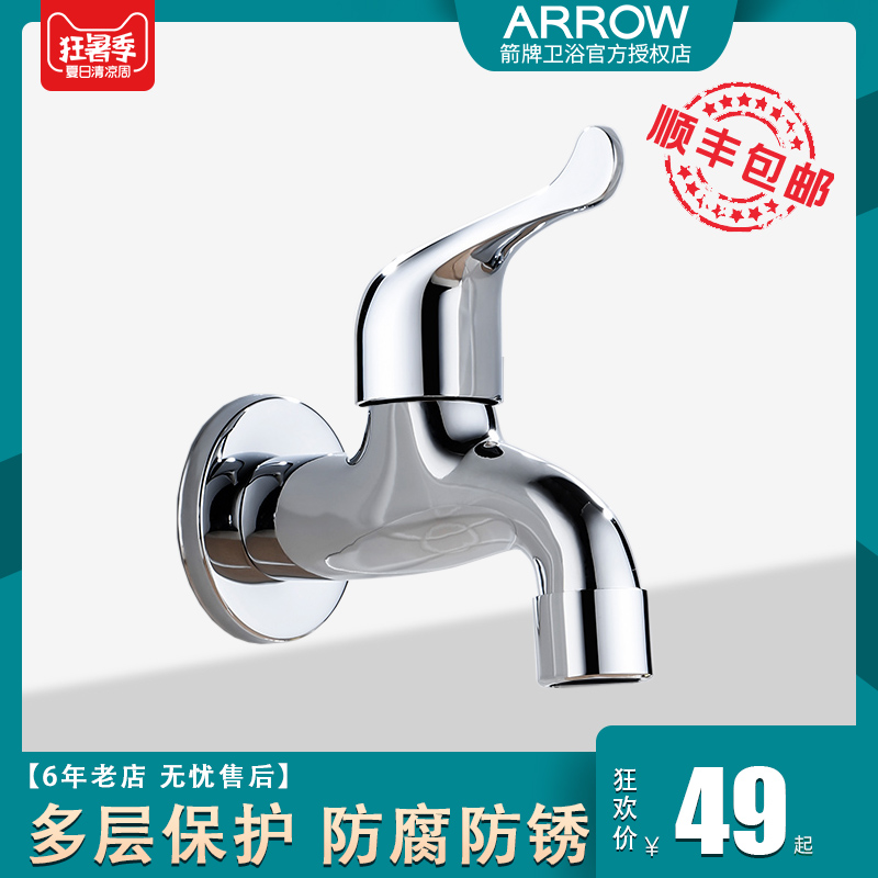 ARROW Wrigley Bathroom Brass Household Mop Pool Nozzle Washing Machine Faucet Lengthened Faucet Nozzle