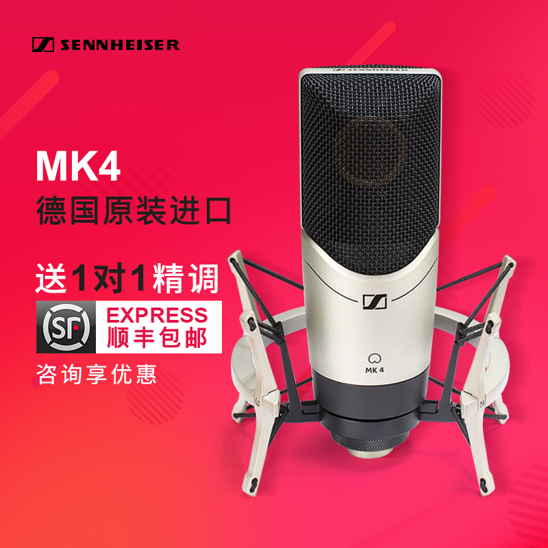 SENNHEISER/Sennheiser MK4 Professional Recording K-Song Capacitor Microphone Sound Card Set Equipment