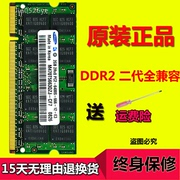 Samsung original DDR2 800 2G notebook memory on the two generation of notebook computers are fully compatible with DDR2 667