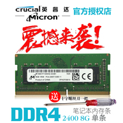 Crucial 8G DDR4 24002401 8G four micron generation notebook computer memory
