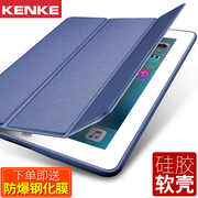 2017 new iPad cover ipad9.7 inch version of the WLAN Apple tablet computer shell new A1822