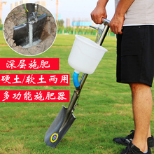 Orchard Root Hard Ground Multifunctional Fertilizer Apparatus Gun Agricultural Tool Manual Fertilizer Machine Shovel