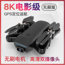 Ultra-long battery life 5000 meters UAV aerial PTZ GPS brushless 8K HD professional mini remote control aircraft