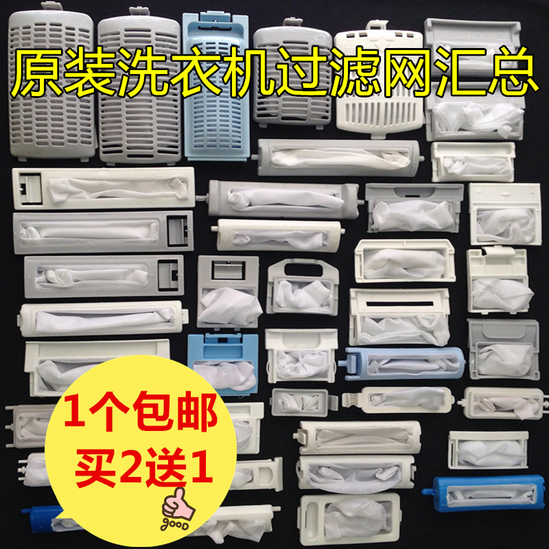 Original washing machine filter Brand washing machine accessories Washing machine filter bag pocket box