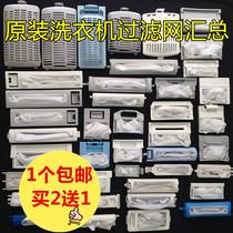 Filet de filtre de machine à laver dorigine toutes les marques accessoires de machine à laver filtre filet sac sac boîte de sac