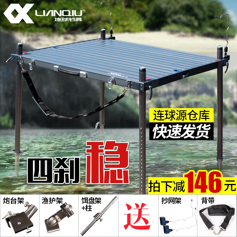 518 even ball fishing platform new LQ-185 aluminum alloy extra large Diaoyutai 1000X800 multi-brake anti-sway deep water