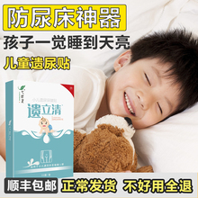 Treating children's bed wetting with enuresis plaster