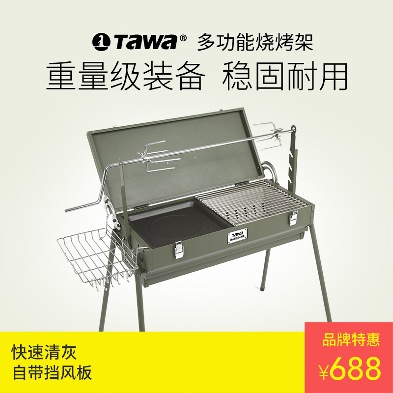 TAWA large outdoor barbecue stove thickened charcoal barbecue full portable home more than 5 people