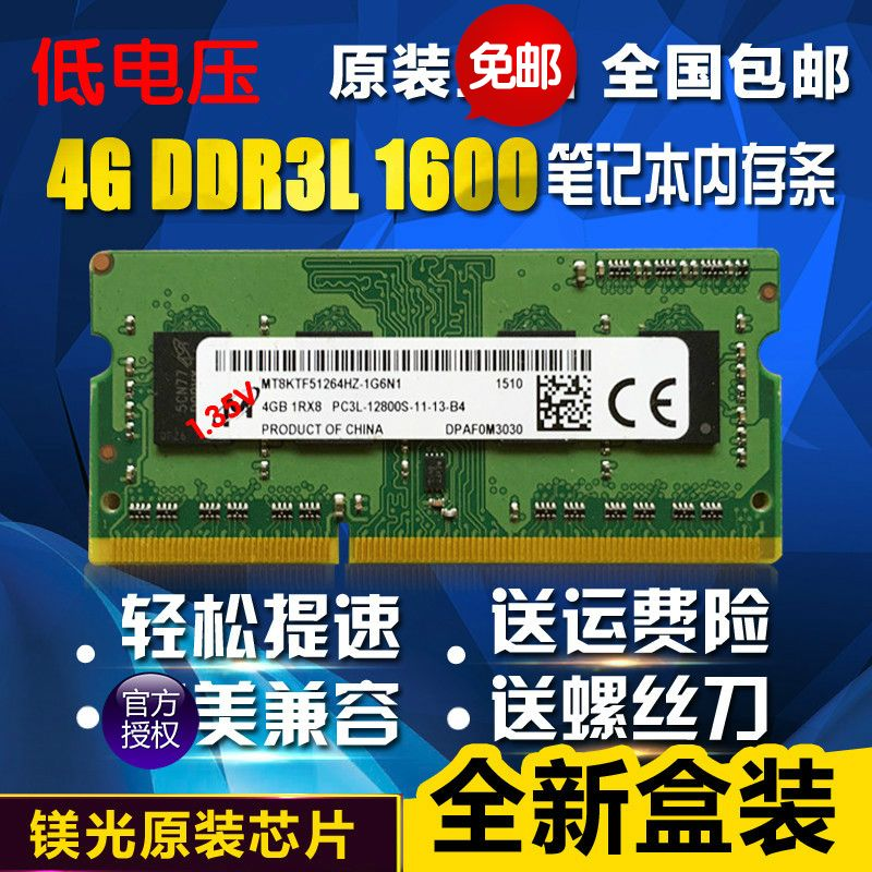 Kingred Micron Micron 4G DDR3L 1600 4G Notebook RAM Compatible 1333