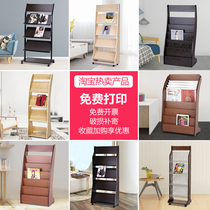 Wooden data frame newspaper single page frame brochure magazine storage rack floor books newspaper office display