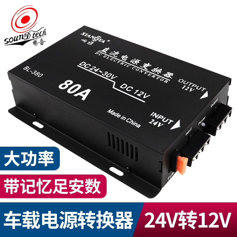On board depressurizer 24V to 12V high power vehicle converter