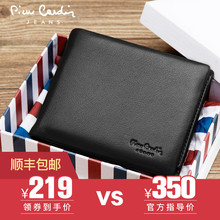 Pierre Cardin men's wallet short genuine leather authentic youth cross wallet driver's license wallet soft first layer of leather