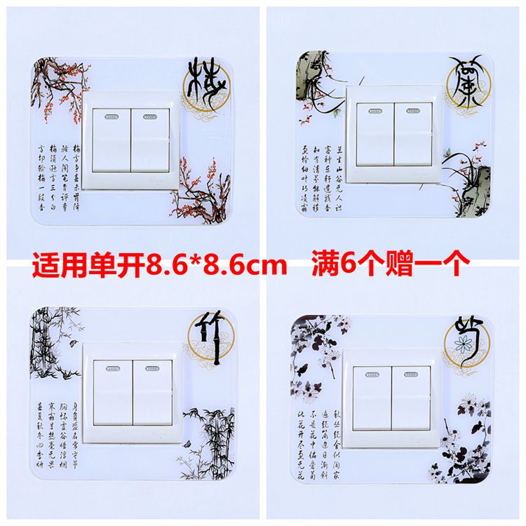 Acrylic switch stickers European socket power light switch decorative wall stickers protective cover living room modern minimalist