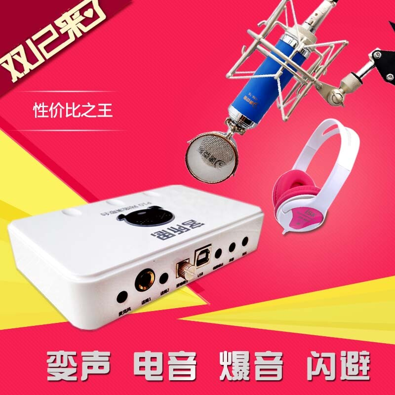 [The goods stop production and no stock]Set of P10 External Sound Card Set, Laptop, Desktop Computer, Mobile Phone, Universal Network K Song Call Mai Mobile Phone Live Broadcasting Equipment
