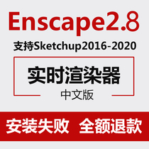 Enscape 2.7 2.8 Chinese Chinese renderer plug-in supports Switchup Revit Rhino