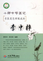 Ko lang middle school medical record:how to make the famous Doctor Li Zhong Zi (Tseng peijie Chen chuantao) 9787509186428