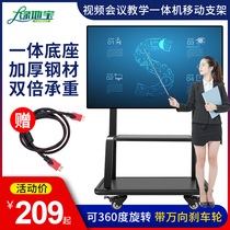 Floor-to-ceiling action TV shelf universal conference cart vertical with wheel Shivo multimedia teaching All stand