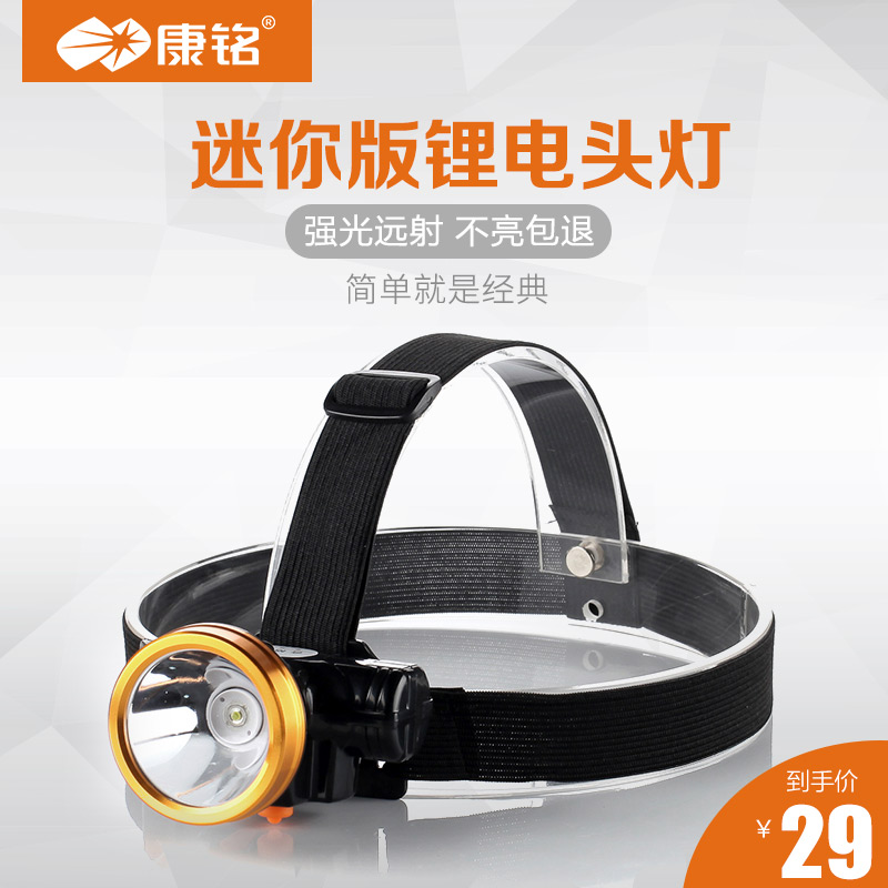 Kangming LED high-light lithium headlamp rechargeable long-range high-light Mini night fishing lamp with flashlight