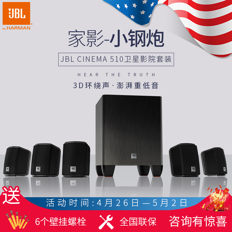 JBL CINEMA 5105.1 Home Theater Audio Suite Home TV Living Room Wall-mounted Speaker