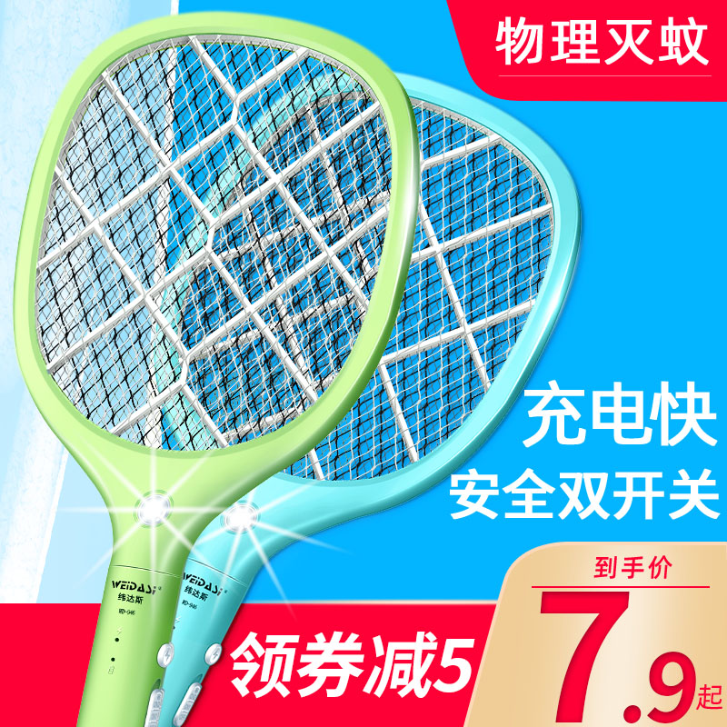 Electric mosquito patting rechargeable lithium battery household ultra-safe three-layer net anti-mosquito patting electric mosquito patting flies shoot flowers