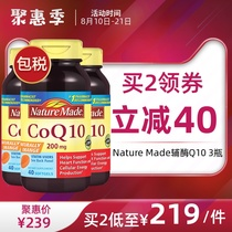 Nature Made Tinvime Coenzyme q10 softgel 3 bottles heart USA high concentration coq10 q 10