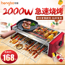 Hengbo double electric oven household barbecue grill smokeless electric barbecue grill indoor electric barbecue grill