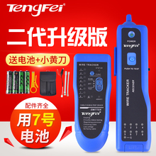 Take-off line detector, detector detector, network measuring instrument, signal test, net line, on-off, line checker, line inspector