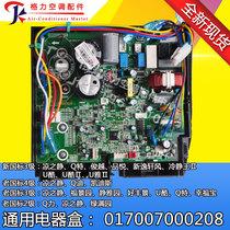 适用空调外机变频板凉之静凯迪斯Q迪福景园电器盒017007000208