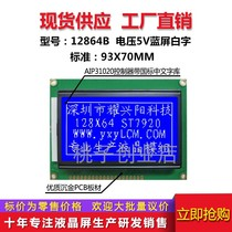 True factory 12864B with word library LCD ST7920 chip compatible with 12864 word library high price