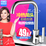 Is dynamic kitchen faucet vegetable washing basin faucet copper cold cold / hot water tank body 304 stainless steel rotary