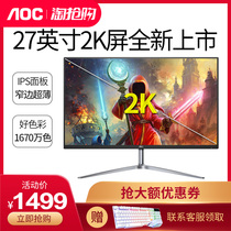 aoc 2K monitor 27 inch Q2789 desktop HD IPS screen game narrow bezel computer display