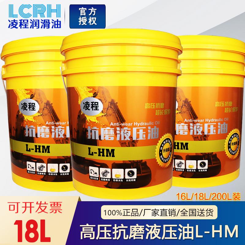 Anti-wear hydraulic oil L-HM 68#46 No 32 wear-resistant excavator forklift forklift lifting machine vat 200 liters 18L