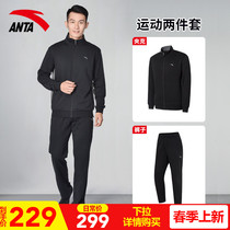 ANTA Sports suit mens official website 2020 spring new two-piece leisure autumn jacket running sportswear