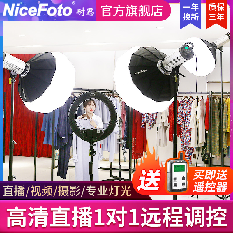 Niess 150W LED live lighting photography lights often bright clothing live clothing between the beauty main soft light film film light mobile phone photo light childrens sun 100 200W