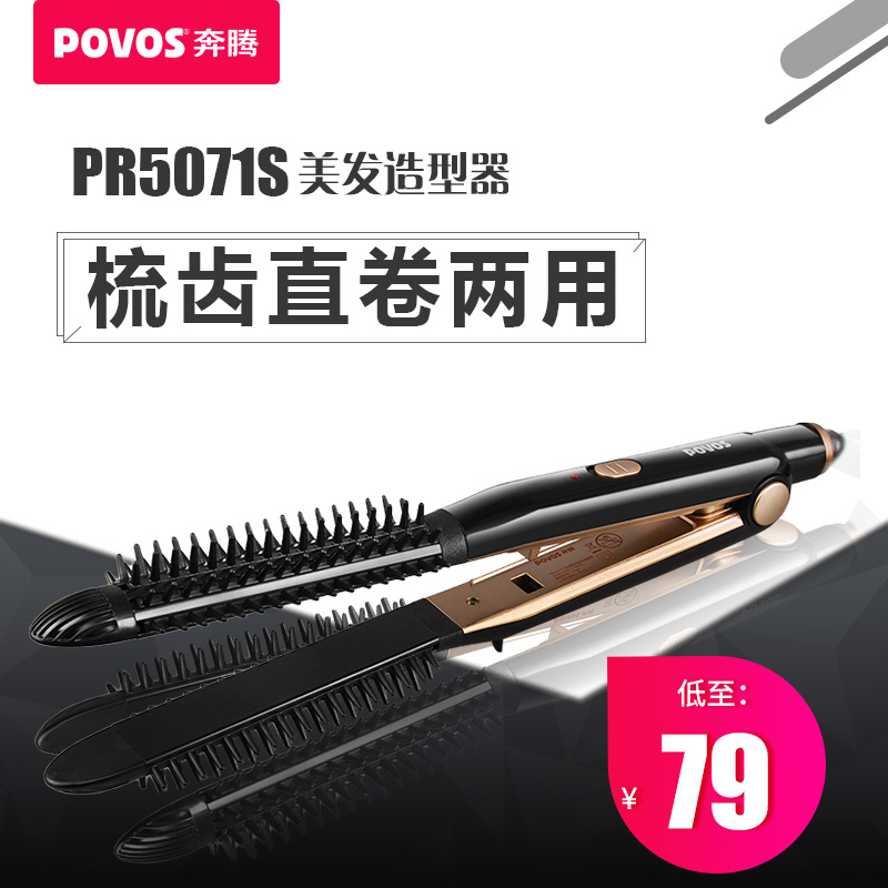 Pentium electric hair stick hairdresser ceramic dry and wet straight volume dual-purpose perm large roll straight hair straightener PR5071S