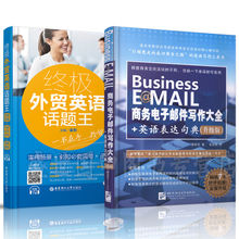 Spot/Foreign Trade English Topic King+Business E@MAIL Business E-mail Writing Complete+English Expressive Sentences Dictionary(2 copies altogether)/Foreign Trade Workplace Business English Oral Complete/Foreign Trade Business English Writing