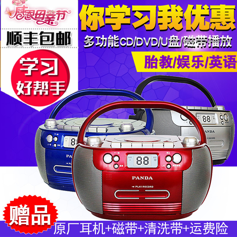 Panda 800 Multifunctional Receiver Playable Tape Radio Unit DVD Player CD-ROM MP3 Student Use CD Player Old-fashioned Playback of English Learning Card for Home Use
