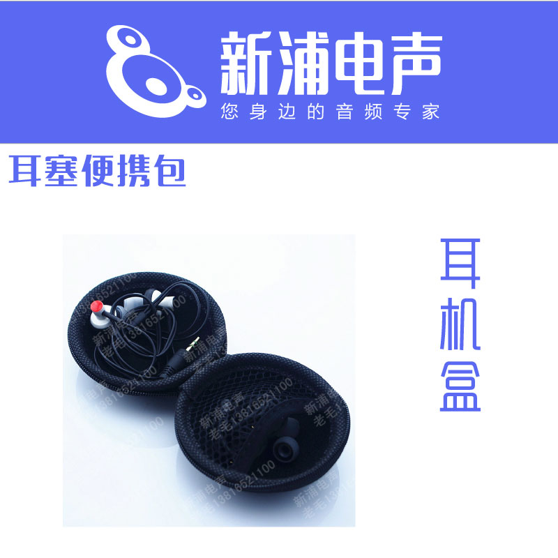[Xinpu Electroacoustics] Earphone Box Earplug Box HD381 Earplug Portable Bag Earplug Receiving Box