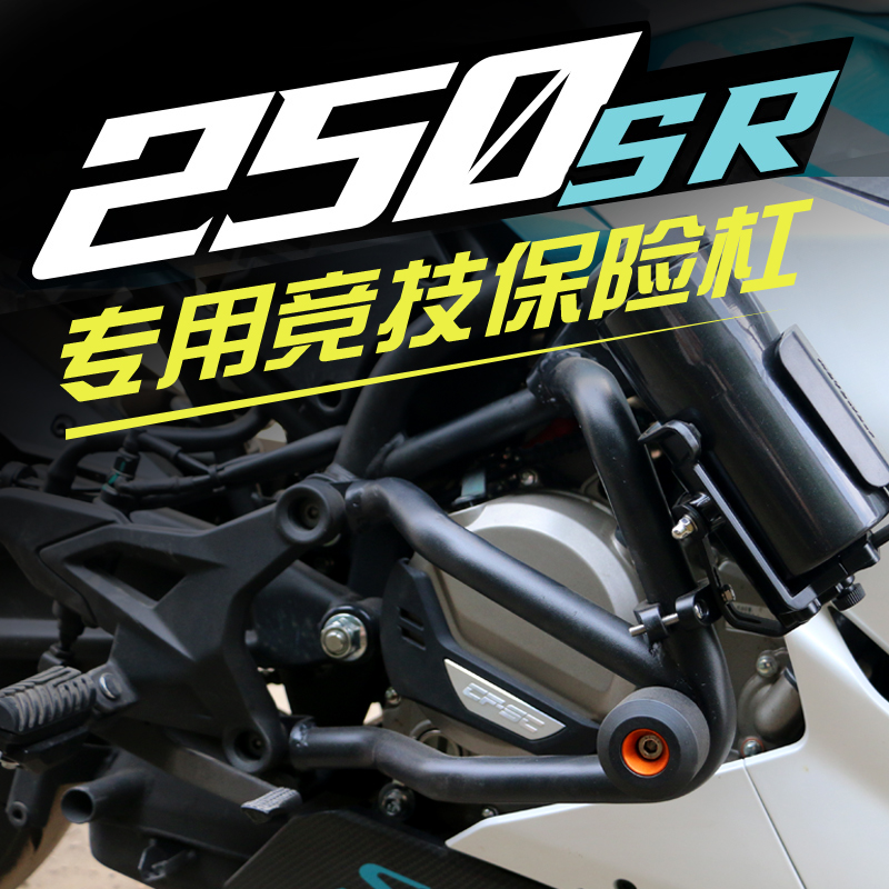 Suitable for spring CF250SR bumper motorcycle modified technology drop anti-touch front protection bar sr250 accessories