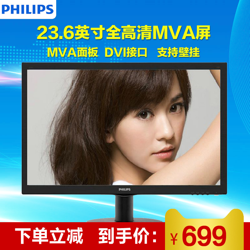 Philips 243V5QSB/243V5QSW 23.6 inch MVA Wide View Desktop LCD